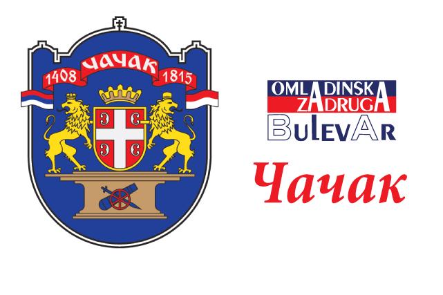 Čačak – Omladinska zadruga Bulevar | Studentske i omladinske zadruge – Čačak