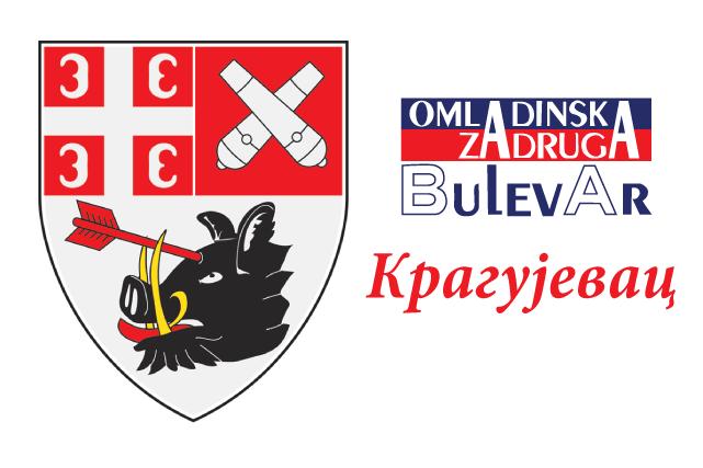 Kragujevac – Omladinska zadruga Bulevar | Studentske i omladinske zadruge – Kragujevac