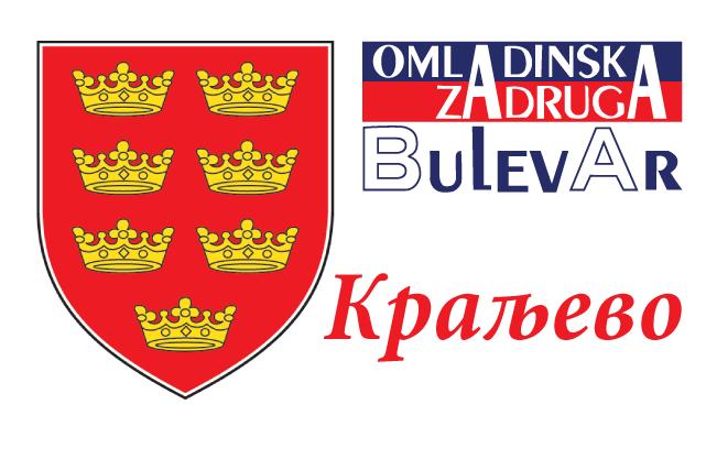 Kraljevo – Omladinska zadruga Bulevar | Studentske i omladinske zadruge – Kraljevo