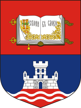 Univerizitet u Beogradu