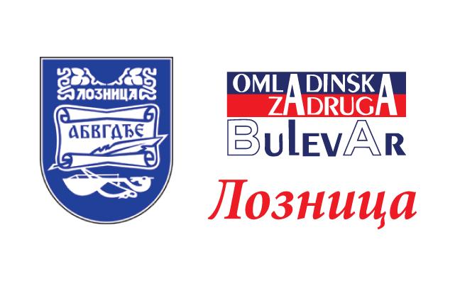 Loznica – Omladinska zadruga Bulevar | Studentske i omladinske zadruge – Loznica