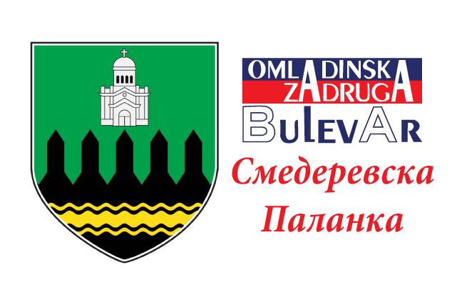 Smederevska Palanka – Omladinska zadruga Bulevar | Studentske i omladinske zadruge – Smederevska Palanka
